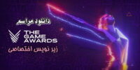 مراسم The Game Awards 2020