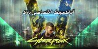 آنباکسینگ بازی Cyberpunk 2077