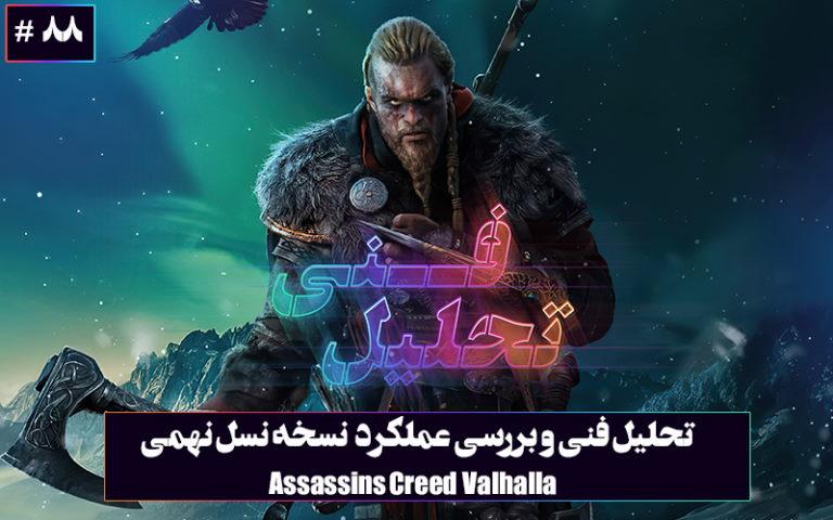 بررسی فنی Assassins Creed Valhalla