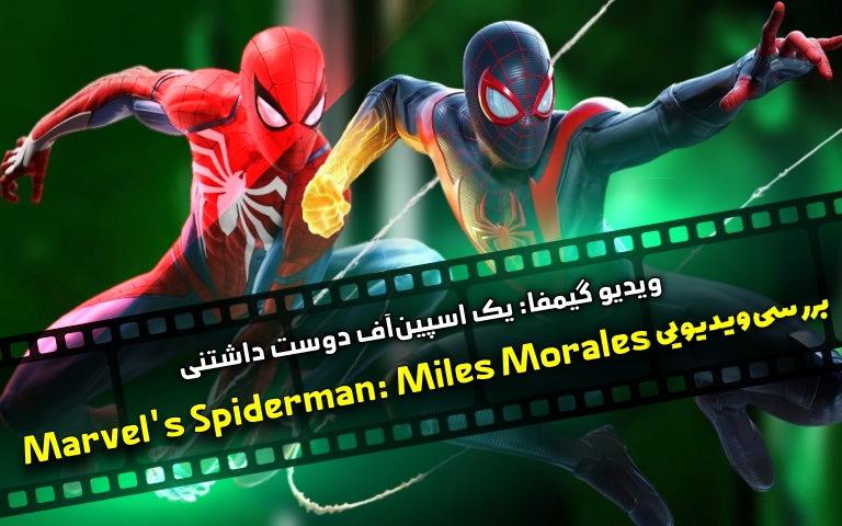 بررسی ویدئویی Marvel's Spiderman: Miles Morales