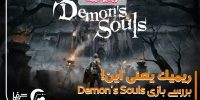 ویدیو گیمفا: بررسی بازی Demon's Souls Remake