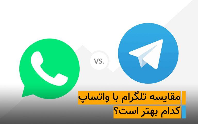 تلگرام یا واتساپ