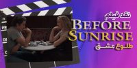 سینما فارس: نقد فیلم Before Sunrise؛ طلوع عشق