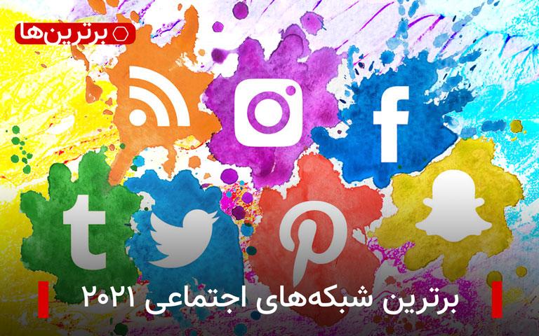 شبکه های اجتماعی ۲۰۲۱