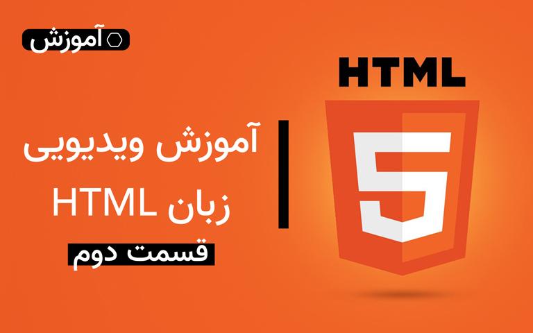 آموزش زبان HTML قسمت دوم