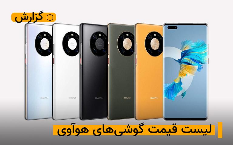 لیست قیمت گوشی های هوآی