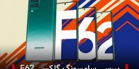 سامسونگ گلکسی F62