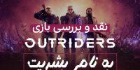 نقد و بررسی بازی Outriders؛ به نام بشریت