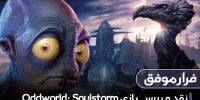 نقد و بررسی بازی Oddworld: Soulstorm؛ فرار موفق