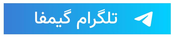 تلگرام گیمفا