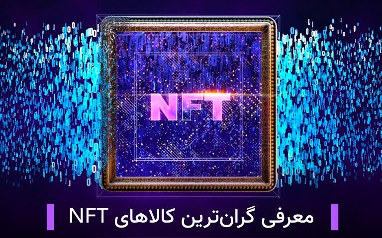 معرفی گران ترین کالاهای NFT