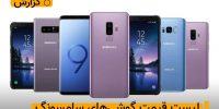 لیست قیمت گوشی های هوشمند سامسونگ