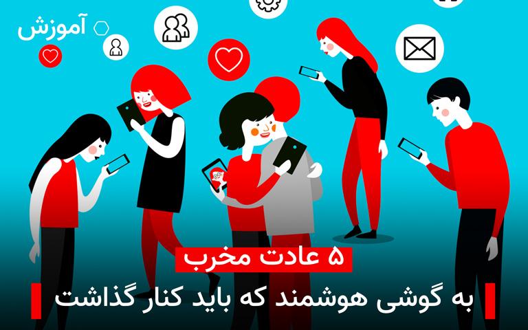 ۵ عادت مخرب به گوشی هوشمند که باید کنار گذاشت