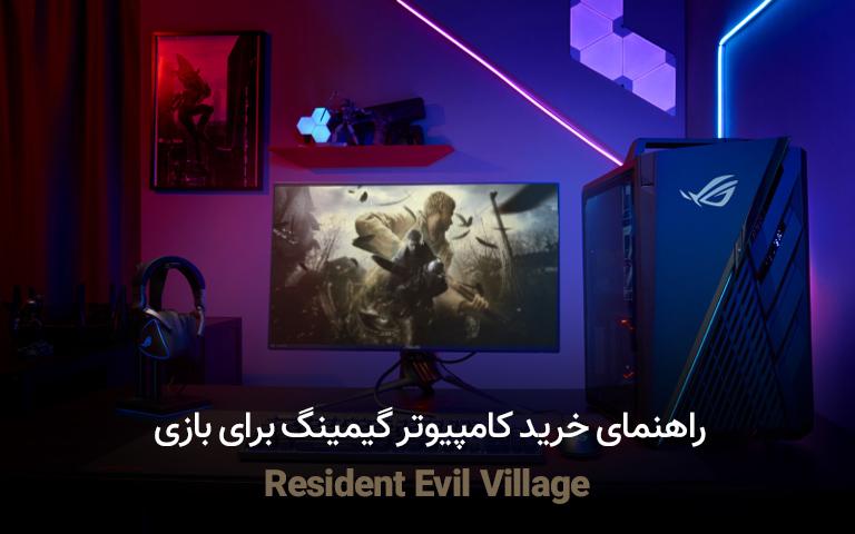 راهنمای خرید کامپیوتر گیمینگ برای بازی Resident Evil Village