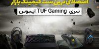 سری TUF Gaming ایسوس - اقتصادی ترین ست گیمینگ بازار