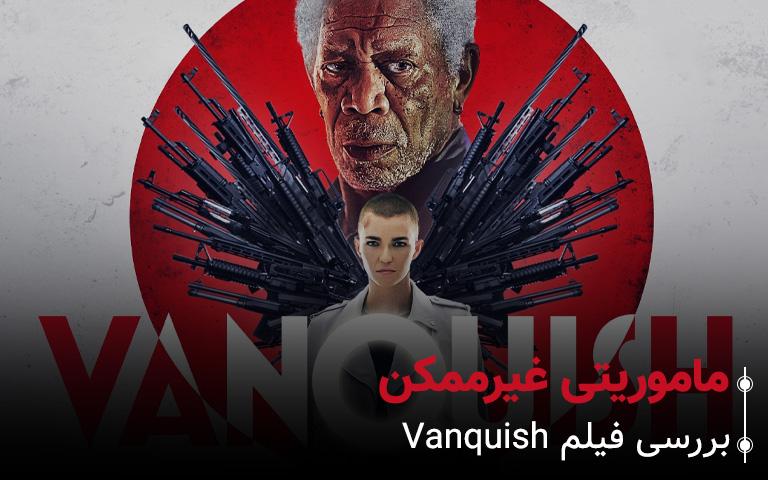 سینما فارس: بررسی فیلم Vanquish: ماموریتی غیرممکن