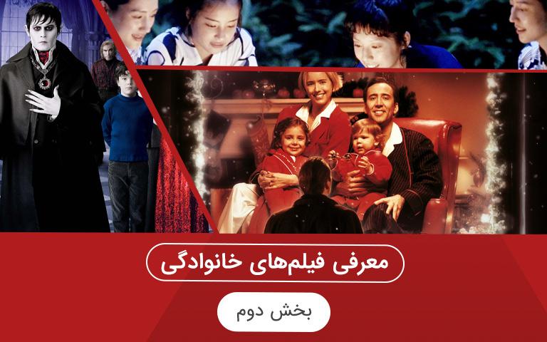 سینما فارس: معرفی فیلمهای خانوادگی (قسمت دوم)