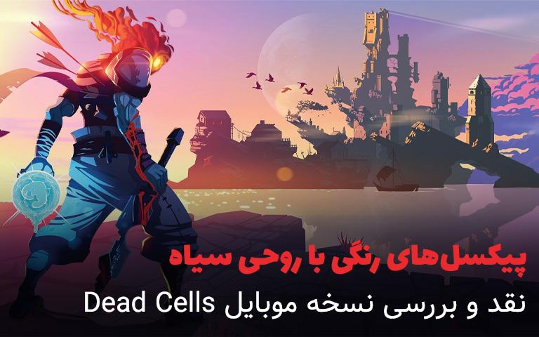 نقد و بررسی نسخه موبایل بازی Dead Cells؛ پیکسل های رنگی با روحی سیاه