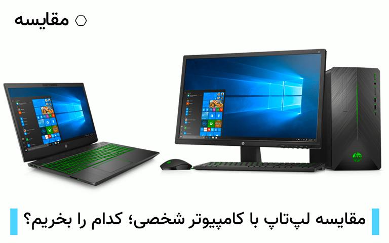 مقایسه لپ تاپ با کامپیوتر شخصی