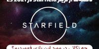 gamefa---- starfield