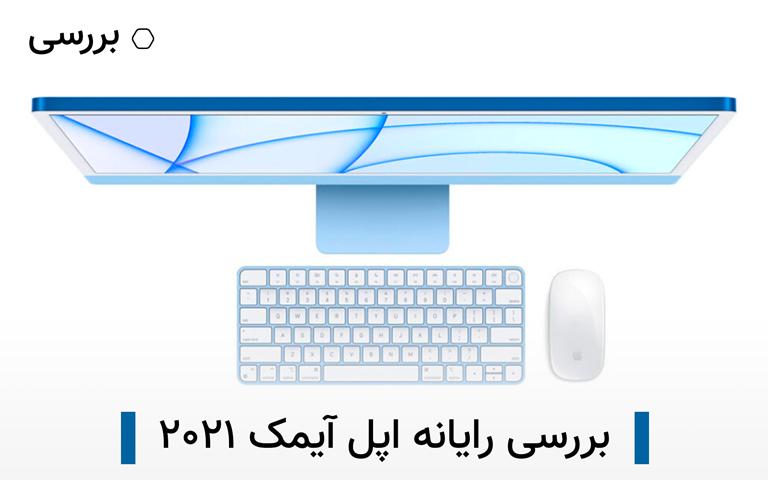 بررسی رایانه اپل آیمک ۲۰۲۱