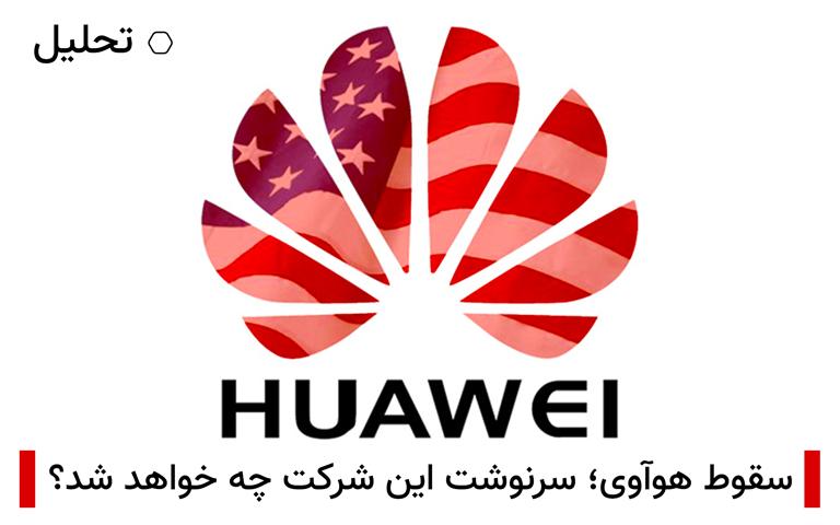 سقوط آزاد هوآوی