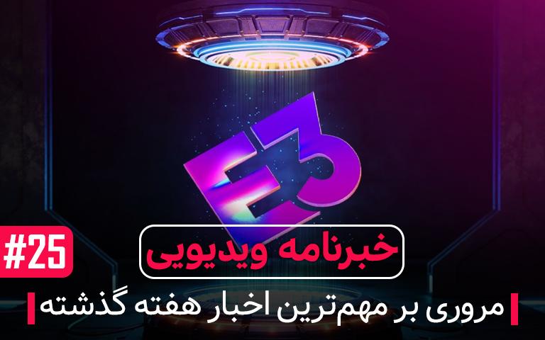 خبرنامه ۲۵؛ مروری بر مهم ترین اخبار هفته گذشته