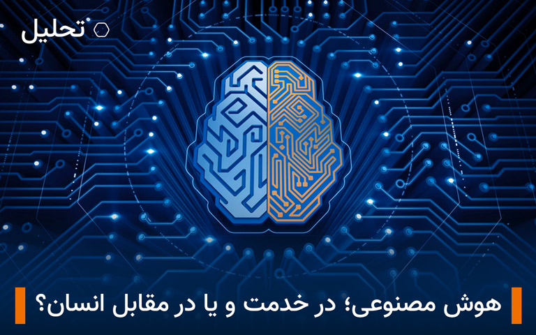 هوش مصنوعی در مقابل و یا در خدمت انسان