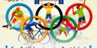 ۱۰ حقیقت جالب در مورد مسابقات المپیک