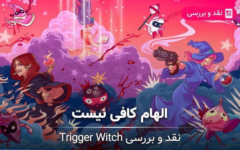 نقد و بررسی بازی Trigger Wtich