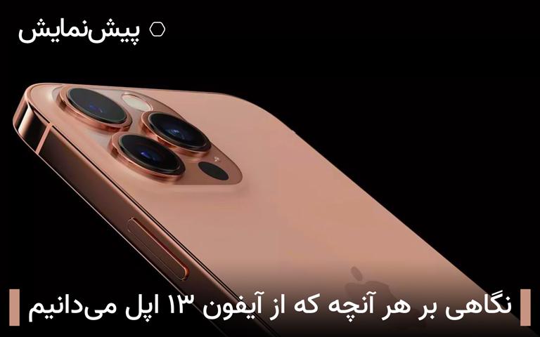 نگاهی به هر آنچه که از آیفون ۱۳ اپل می دانیم