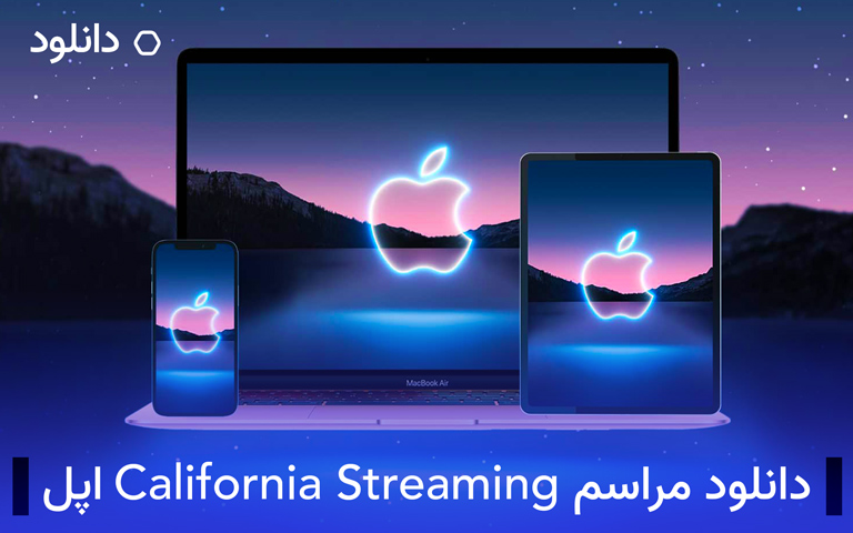 دانلود رویداد معرفی آیفون ۱۳ اپل با زیرنویس فارسی