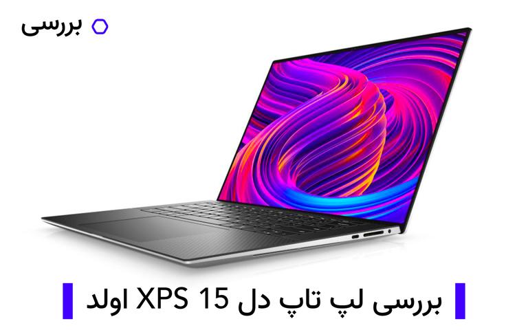 بررسی لپ تاپ دل XPS 15