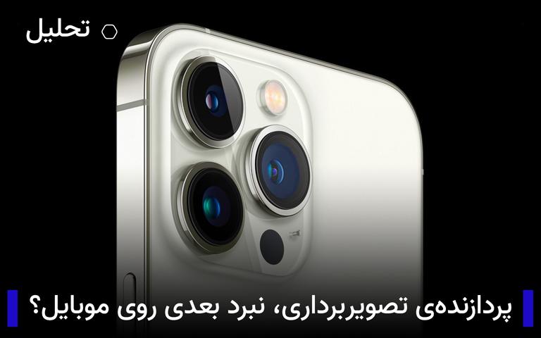 چرا پردازندهی اختصاصی تصویربرداری، نبرد بعدی در عکاسی روی موبایل است