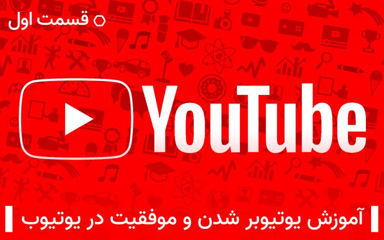آموزش یوتیوبر شدن و موفقیت در یوتیوب