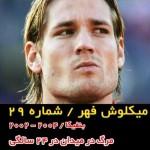 تصویر پروفایل mohamadrtb